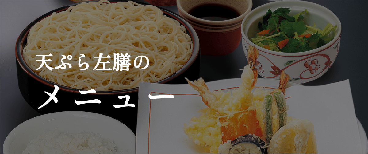 天ぷら左膳のメニュー